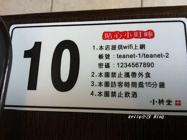 2014.5小耕堂 009