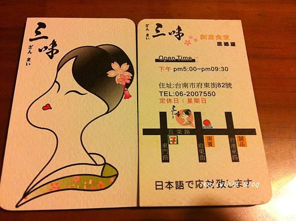 2014.6三味堂 009