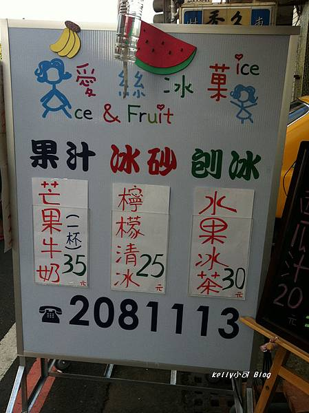 2014.7愛絲冰果 002