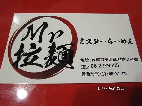 2013.12Mr拉麵 014