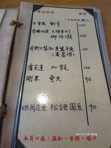 2014.8甘谷咖啡 002.JPG