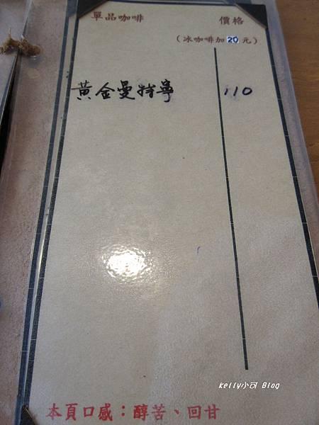 2014.8甘谷咖啡 003.JPG