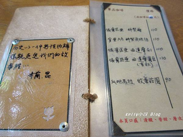 2014.8甘谷咖啡 005.JPG