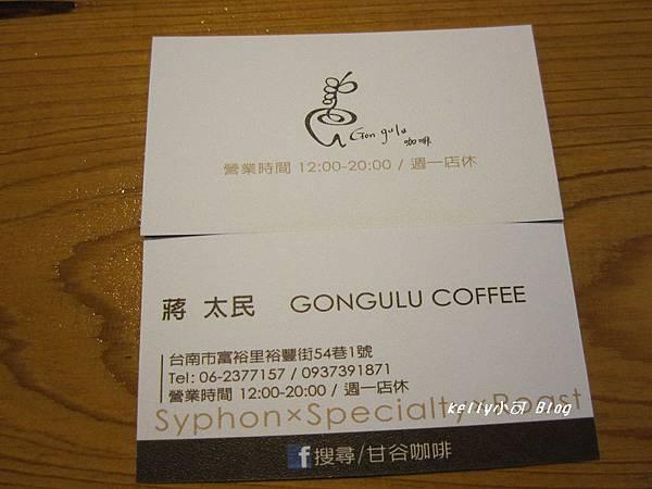 2014.8甘谷咖啡 023