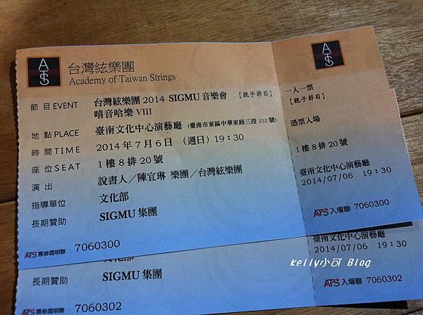 2014.7台灣弦樂 002