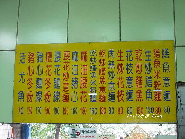 2014.8東寧炒鱔魚 002.JPG