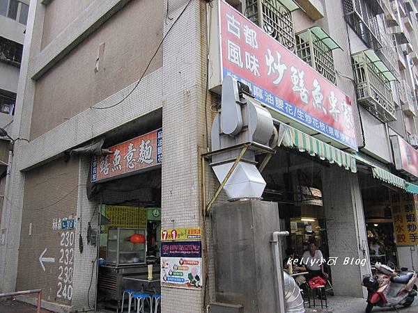 2014.8東寧炒鱔魚 005.JPG
