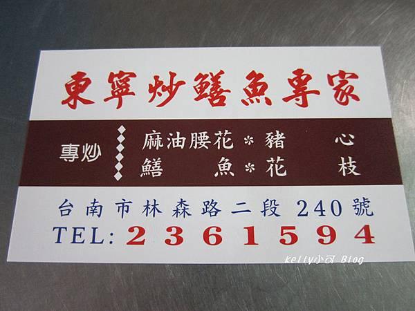 2014.8東寧炒鱔魚 006.JPG