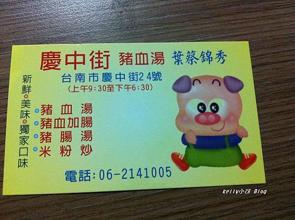 2014.6慶中街炒米粉 008.jpg