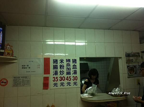 2014.8慶中街豬血湯 004.jpg