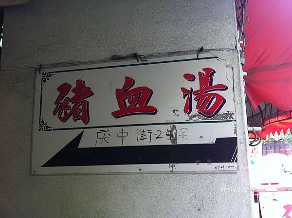 2014.8慶中街豬血湯 006.jpg