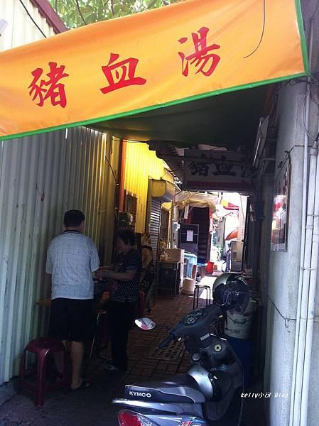 2014.8慶中街豬血湯 007.jpg