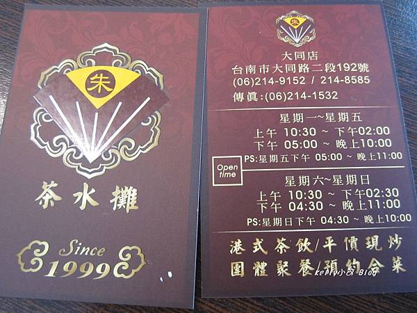 2014.9茶水灘 002.JPG