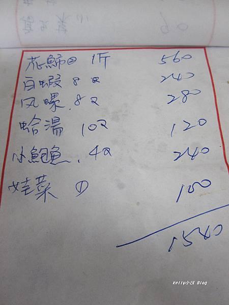 2014.10華榮海產店 022.JPG