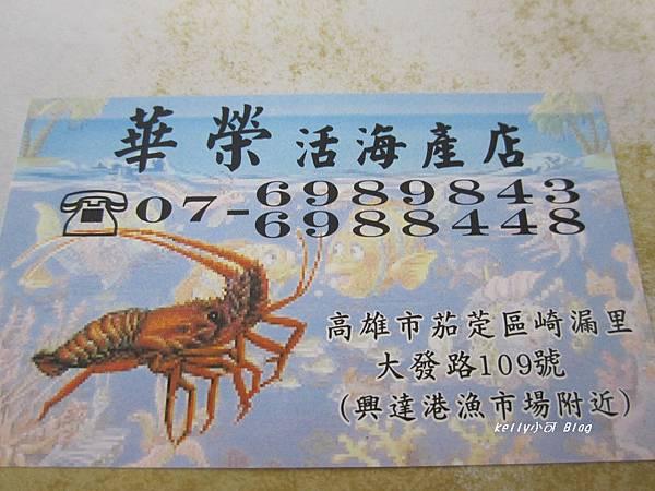 2014.10華榮海產店 024.JPG