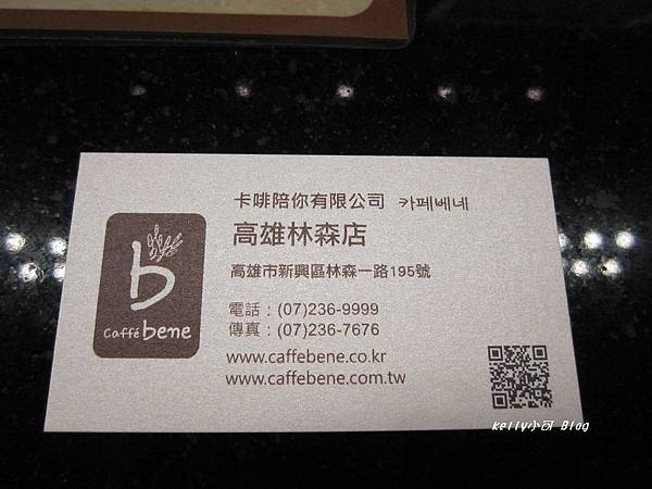 2014.8月高雄Bene咖啡店 001 (7).JPG