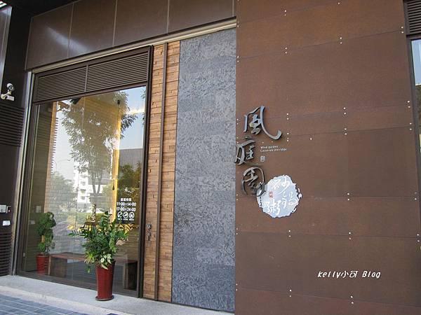2014.10風庭粥 001.JPG