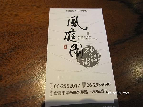 2014.10風庭粥 011.JPG