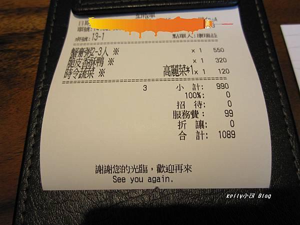 2014.10風庭粥 012.JPG