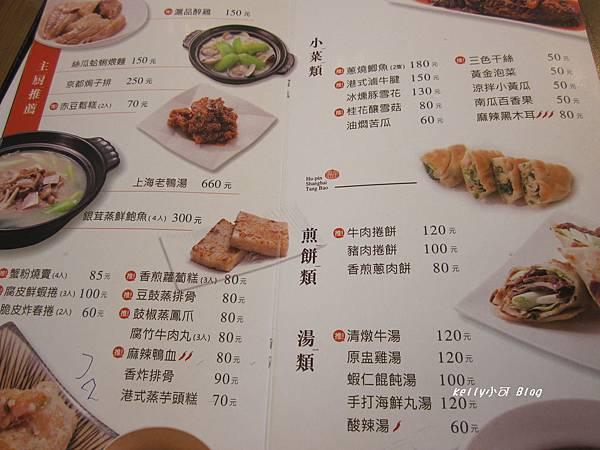 2014.10滬品上海湯包 003.JPG