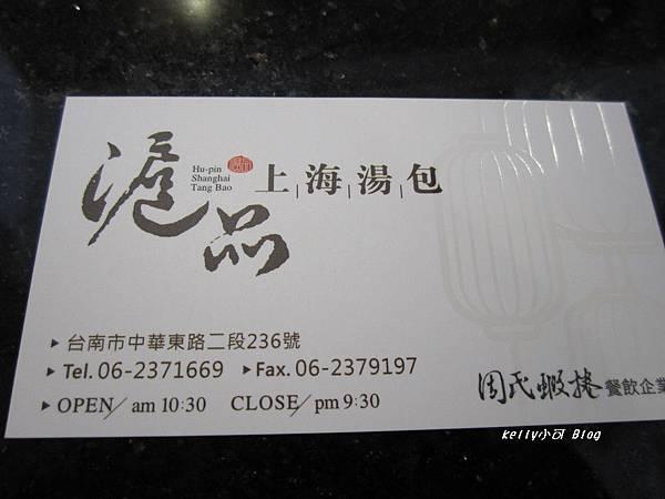 2014.10滬品上海湯包 017.JPG