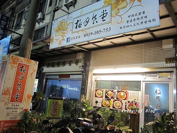 2014.11極月食堂 001.JPG