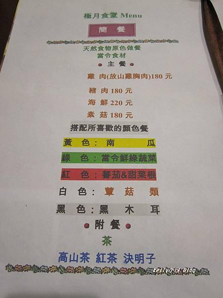 2014.11極月食堂 017.JPG