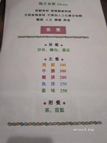 2014.11極月食堂 018.JPG