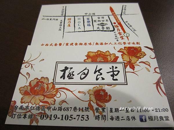 2014.11極月食堂 019.JPG