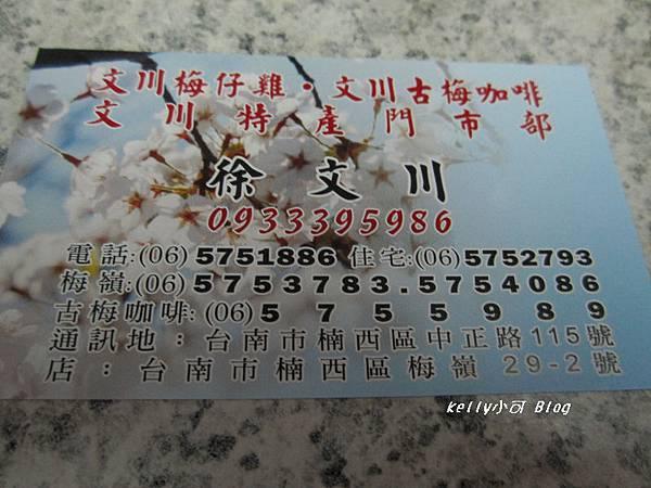2014.11梅嶺文川 013.JPG