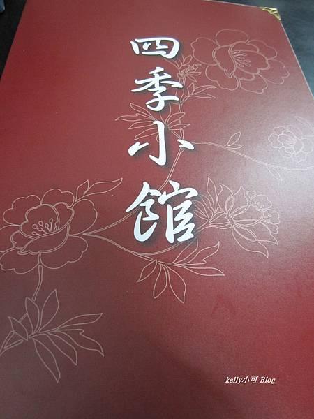 IMG_四季小館 (2).JPG