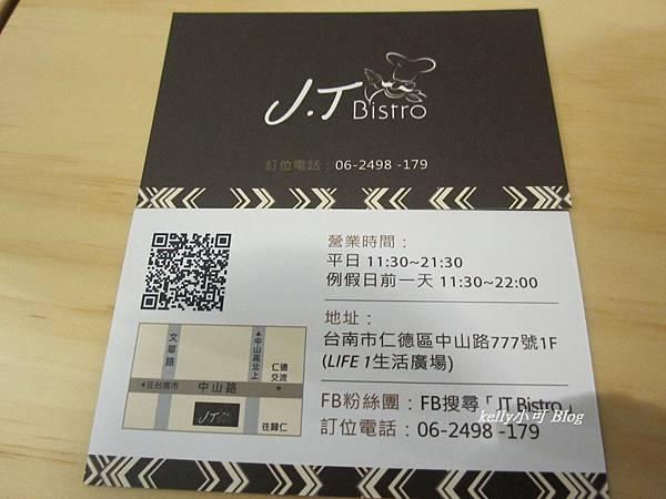 特力屋餐廳 (12).JPG