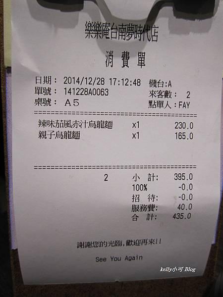 樂樂庵 (6).JPG