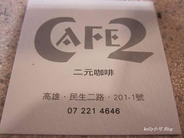 高雄二元咖啡 (12).JPG