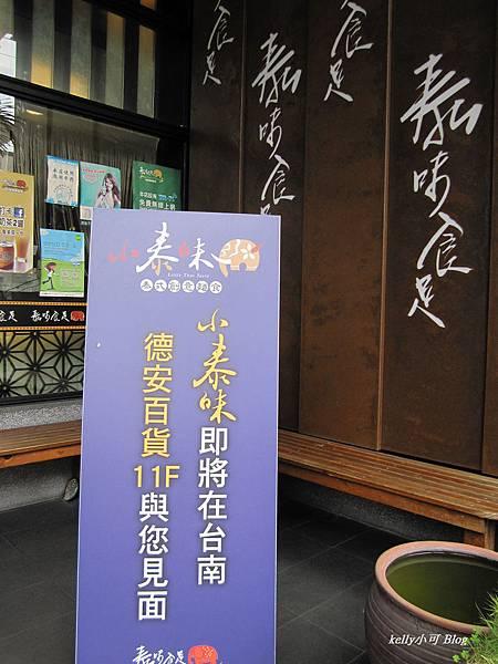 泰味食足 (2).JPG