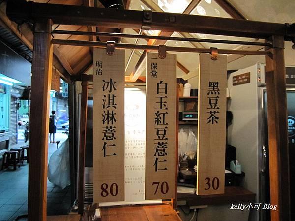 2014.9薏仁 005.JPG
