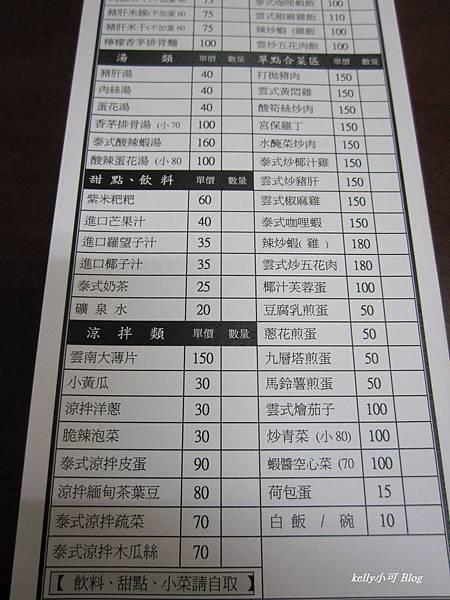 滇緬小吃 (6).JPG