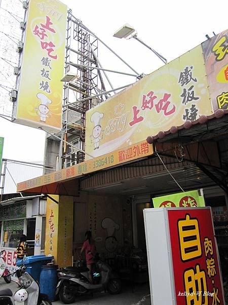 上好吃歸仁店 (1).JPG