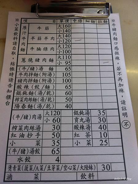 粘記牛肉麵(1).JPG