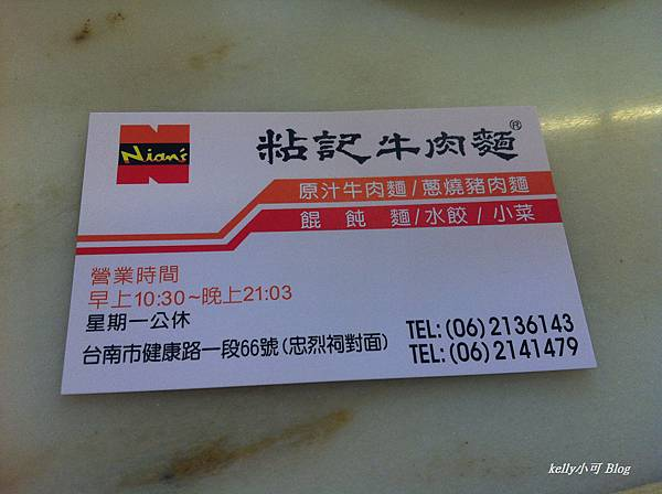 粘記牛肉麵(4).JPG