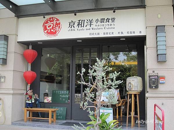 小農食堂 (23).JPG