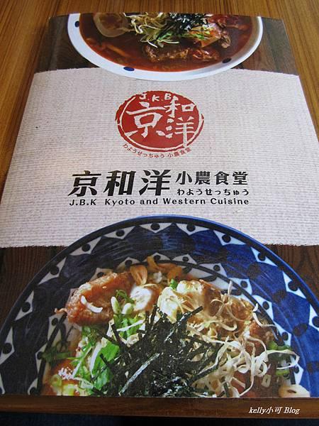 小農食堂 (3).JPG
