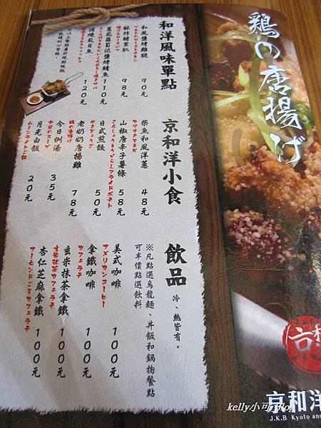 小農食堂 (6).JPG