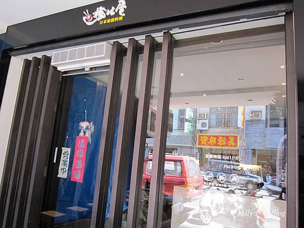 橋北屋 (1).JPG