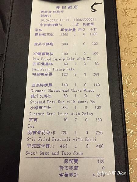 桂田櫻桃鴨 (31).JPG