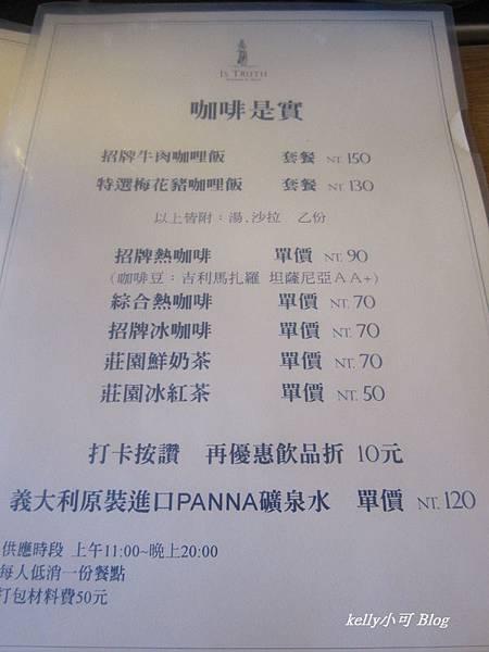 咖啡事實2015 -5(5).JPG