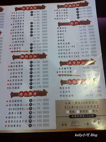 九龍茶 (2).JPG