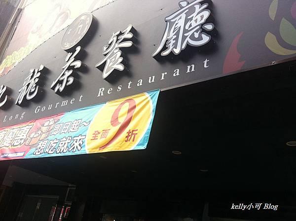 九龍茶 (17).JPG