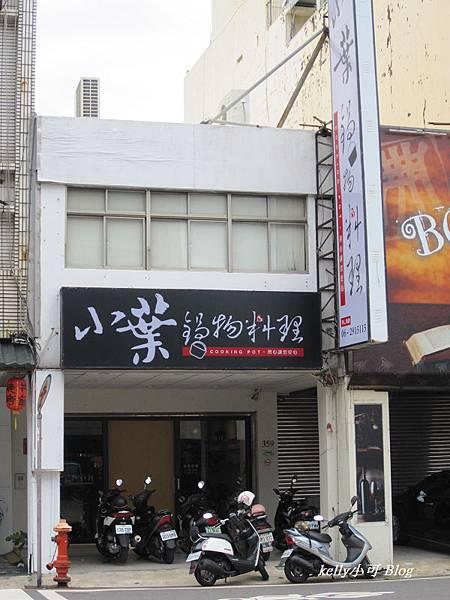 小葉鍋物 (1).JPG
