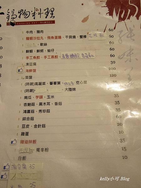小葉鍋物 (3).JPG